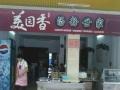 江畔名城附近 早餐快餐店转让