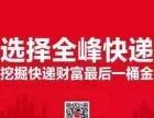陕西全峰快递有限公司