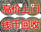 收购双龙钞 人民币四连体 人民币连体钞 收购古钱币咸丰重宝