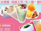 汕头小吃冷饮店加盟 万元投资 2-4个月回本