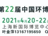 2020第二十一届中国环博会上海展