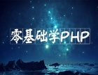 北大青鸟新途丨零基础参加PHP培训,成功斩获月薪9280元!