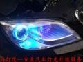 苏州神马灯改 汽车灯光升级 透镜 氙气灯