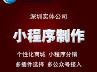 深圳网站设计APP制作小程序制作多少钱