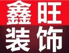 罗湖店铺装修公司 福田盐田龙岗龙华布吉南山店铺装修设计