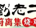 正宗刘老二符离集烧鸡加盟代理 符离集烧鸡加盟