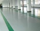 供应滁州各个区域环氧地坪漆固化地坪厂房车间工业地坪