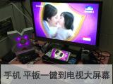 无线影音传输 平板手机wifi推送宝 镜像无线同屏器hdmi电视