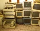 温州空调回收 电脑回收,笔记本,显示器,电视机,冰箱,洗衣机