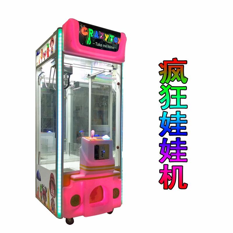 疯狂娃娃机夹娃娃机夹公仔抓娃娃抓公仔礼品游戏机投币游戏机