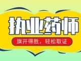 上海执业药师培训哪里好 抓住机遇奋力一搏