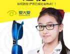 爱大爱稀晶石手机眼镜防近视,阻蓝光,关爱儿童视力健康