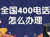 临沂400企业电话申请,在线选号高效开通