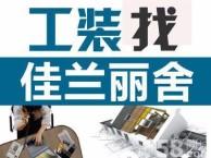 北京海淀办公室装修翻新打隔断 上地安宁庄刷墙刷大白