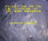 全国专业回收pfa塑料王废料,回收f46,f40各种废料