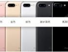 全新末拆封苹果手机7/7S/6S/6P,三网通,颜色多