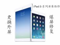 洛阳苹果ipad换屏幕多少钱维修电话多少