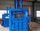 出售立式液压打包机 塑料瓶压扁机 编织袋废纸壳打包机 厂家
