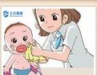 嘉兴哪里有育婴师培训,嘉兴学育婴师要多少钱