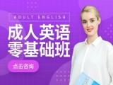 北京成人英语,四六级英语,考研英语,雅思托福培训