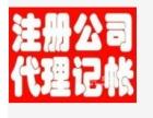 南京工商注册 南京代理记账 免费提供注册地址
