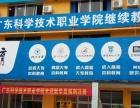 珠海成人继续教育/北京师范大学远程网络教育