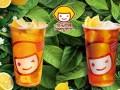 快乐柠檬奶茶店加盟连锁店