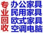 上海办公家具电脑回收-实木家具欧式家具中高档家具空调电器回收