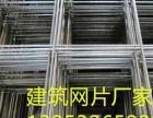 建筑碰网网片生产厂A宁波建筑网片A建筑网片生产厂