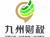 顺义代办执照 代理记账 工商年检 高新企业 审计专利