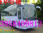 从~温州到河源客车 卧铺 汽车(15825669926)