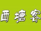 西塘客简餐速食 诚邀加盟