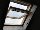供应安和日达正品宣城阁楼天窗 阁楼开天窗