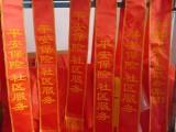 杭州條幅批量生產廠家 專業制作各類型橫幅