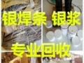 专业高价回收银浆,擦银布银焊条