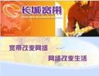 贵阳长城宽带网络报装服务中心