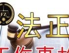 温州工伤事故免费法律咨询