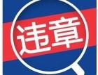 昆明嵩明汽车违章-一嗨租车/神州租车/安吉租车