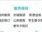 甘肃金龙国际旅行社定西营业部