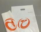 塑料袋生产广告定做印刷