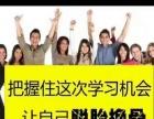 沈阳成人自考报名,毕业有保障!沈阳执业药师培训!