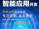 鄭州社區商城自營商城開發