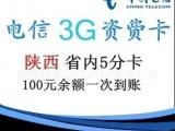 电信3G上网资费卡,陕西省内5分卡,可自