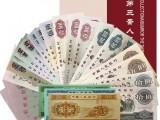 武汉回收一二三四套纸币 银元 纪念钞 连体钞 邮票