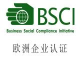 bsci认证钱 认证公司