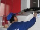 专业修洗油烟机燃气灶 集成灶燃气热水器 清洗大型厨