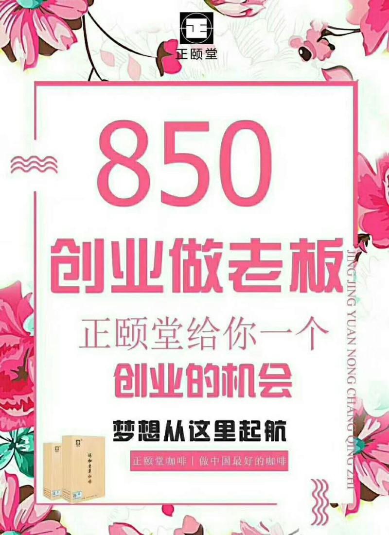 850元招代理.jpg