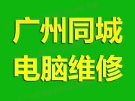 广州电脑上门维修 网络维修 笔记本维修 电脑系统安装