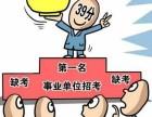 上海事业编制面试什么时候进行?面试时需带哪些证件和材料?