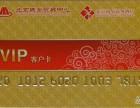 回收城乡VAP卡 回收城乡贸易卡 回收北京购物卡消费价格
